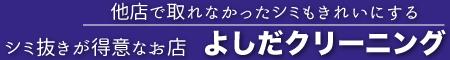 熊本:宇城市クリーニング・シミ抜き・リフォームの店 よしだクリーニング